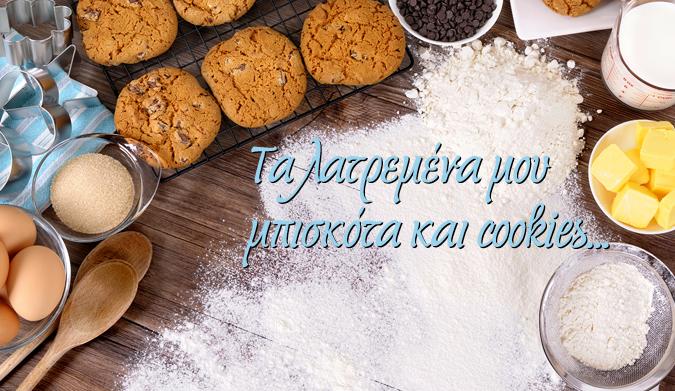 Tα λατρεμένα μπισκότα και cookies!