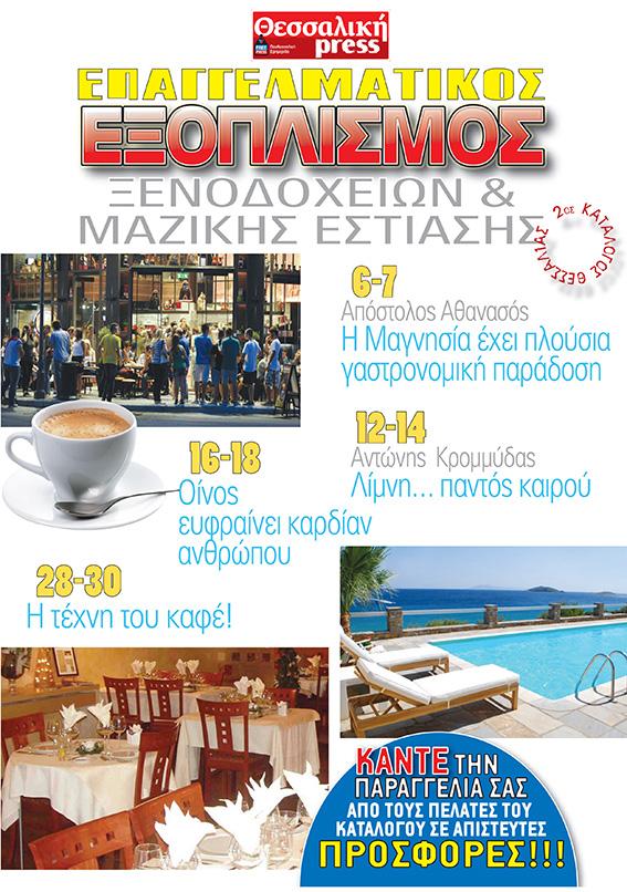 Θεσσαλική Press | Νοέμβριος 2014