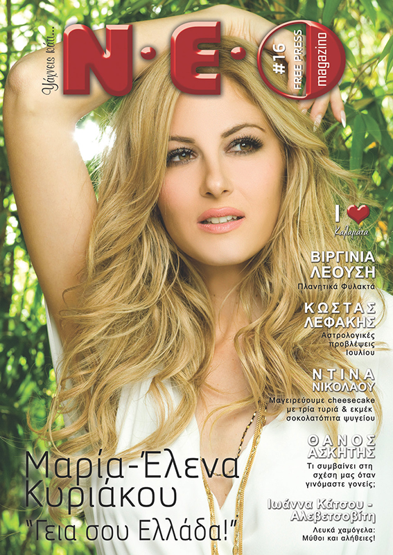 ΝΕΟ Magazino | Ιούλιος 2015