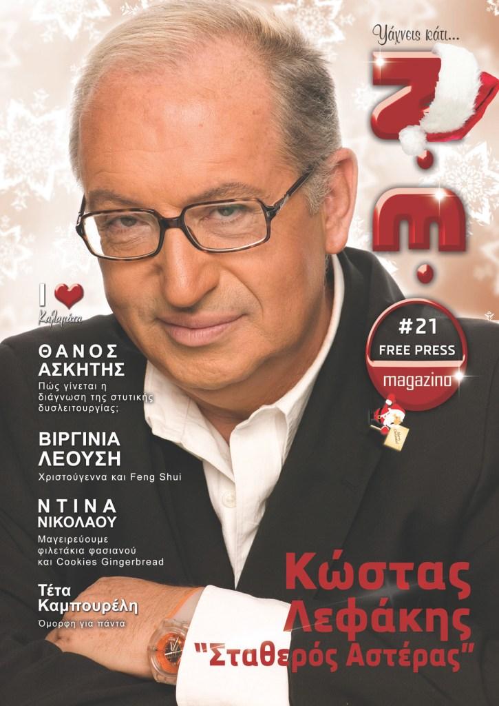 ΝΕΟ Magazino | Δεκέμβριος 2015