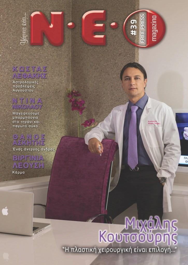 NEO Magazino | Αύγουστος 2015