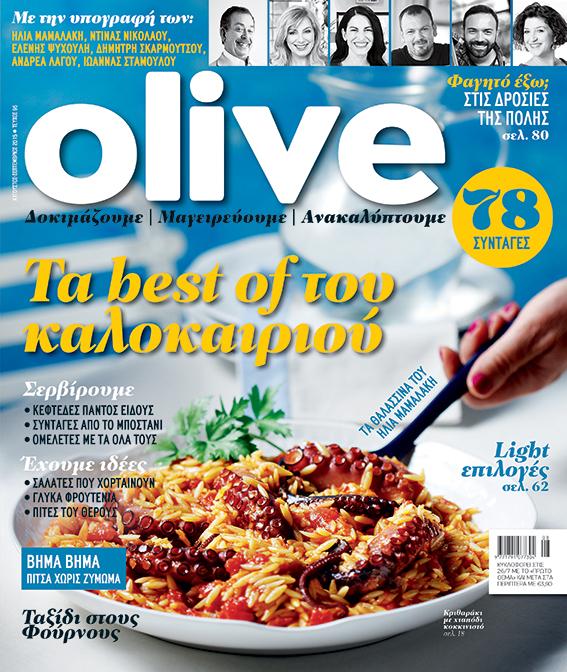 Olive | Αύγουστος/Σεπτέμβριος 2015