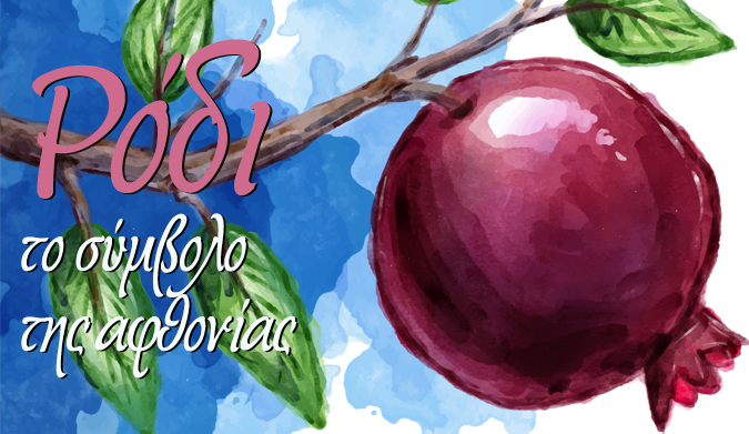 Ρόδι, το φθινοπωρινό σύμβολο της αφθονίας