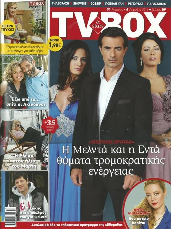 TV BOX | Μάρτιος 2012