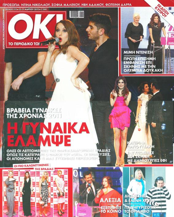 OK | Μάρτιος 2012