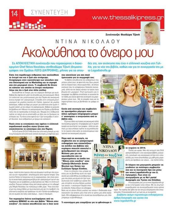 Θεσσαλική Press | Σεπτέμβριος 2014