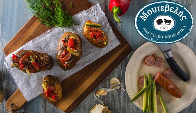 Πατάτες γεμιστές με λουκάνικα Καλαμάτας και ψητά λαχανικά