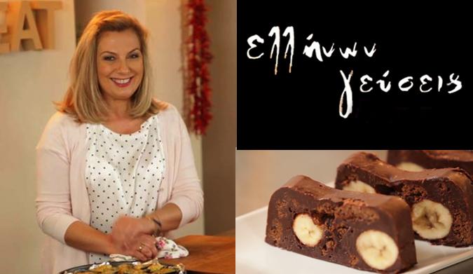 Τουρτίτσα σοκολάτας με μπανάνα και μπισκότα