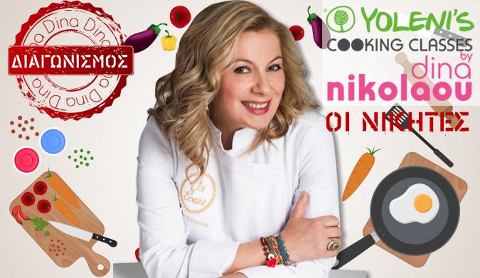 Διαγωνισμός Yolenis Cooking Classes by Dina Nikolaou… Οι νικητές!