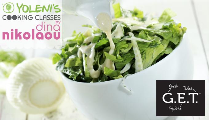 30 Μαΐου: Όταν η σαλάτα γίνεται πιάτο – Καλοκαιρινές σαλάτες με ελαιόλαδο GET