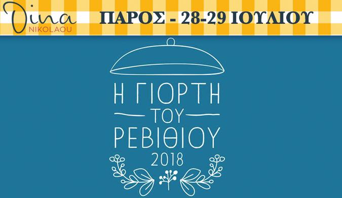 28-29 Ιουλίου: Η γιορτή του ρεβιθιού στην Πάρο