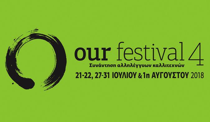 Our Festival 4 Συνάντηση Αλληλέγγυων Καλλιτεχνών