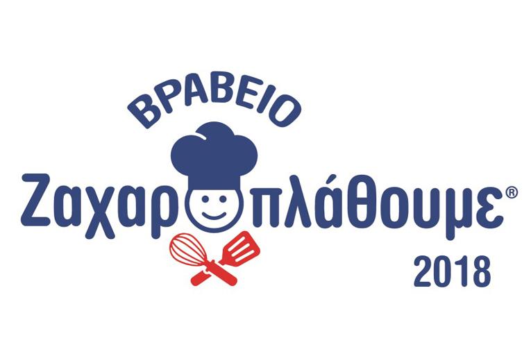 «Βραβείο Ζαχαροπλάθουμε 2018»