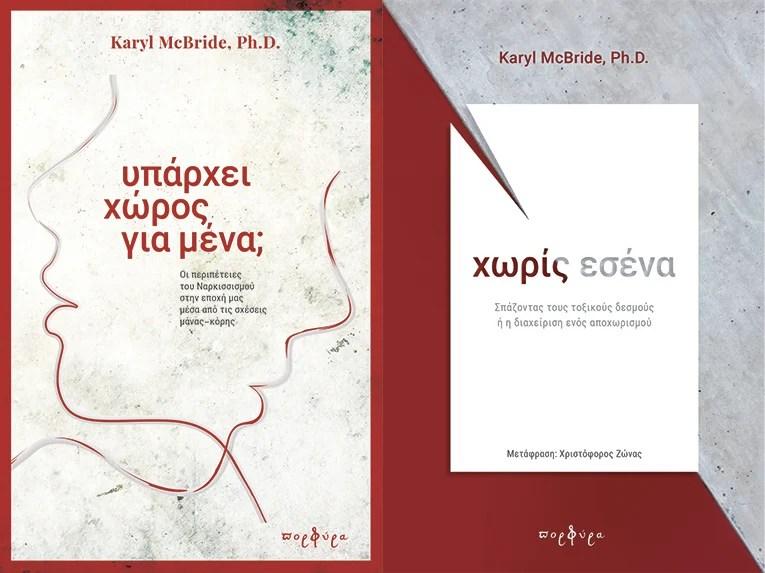 ΤΡΙΤΗ ΣΥΝΑΝΤΗΣΗ Δευτέρα 2/12 |Κύκλος ομιλιών για τις τοξικές σχέσεις από τις εκδόσεις Πορφύρα στη Νέα Ερυθραία