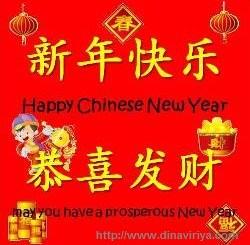 kata-kata selamat tahun baru imlek (kumpulan ucapan tahun baru imlek)