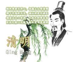 kisah asal usul festival qing ming (cheng beng)