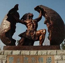 Dongeng China, Pangu, Sang Pencipta Langit dan Bumi