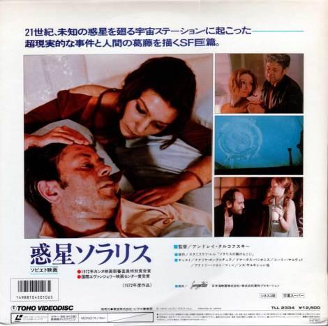 Solaris Japanese Laserdisc Artwork (backside)