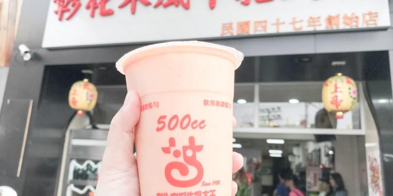 【彰化美食】彰化必喝的香濃好喝木瓜牛奶、冰品,讓在地人從小吃到大,彰化木瓜牛乳大王創始店。