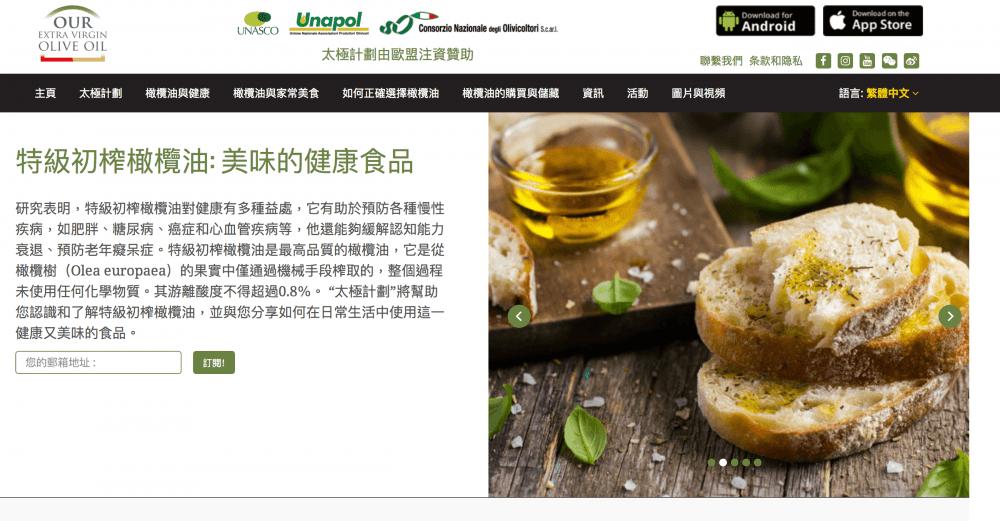 【好康分享】各大媒體報導的由歐盟注資贊助的太極計畫,是大家想了解橄欖油最佳網站!也有APP(iOS/Android)可以下載喔!