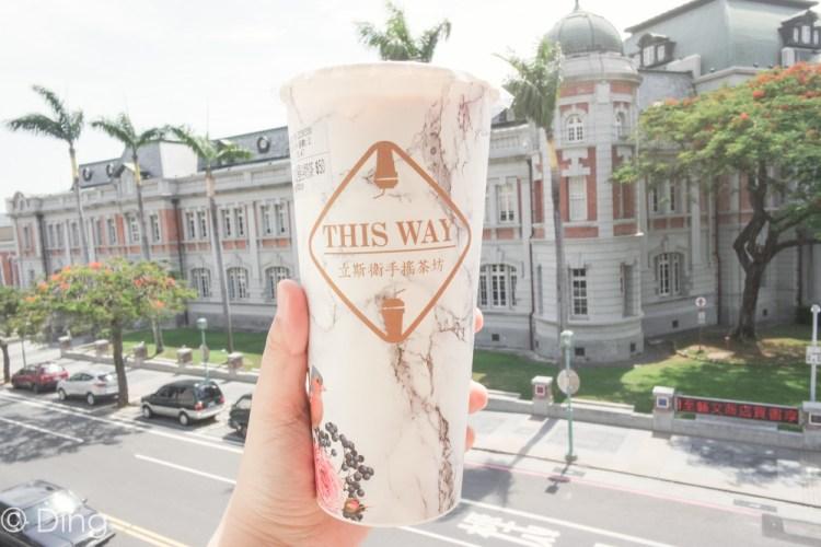 【台南中西區飲料】大推永福路二段可調甜度的泰式奶茶,THIS WAY 立斯衛,大理石紋杯子也很好拍喔~