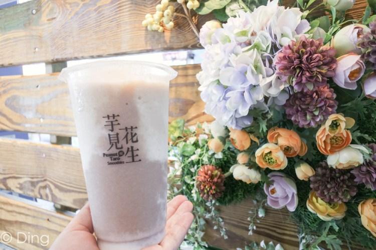 【台南東區飲料推薦】真材實料、專賣濃郁的花生、芋頭冰沙牛奶,芋見花生(勝利店)。