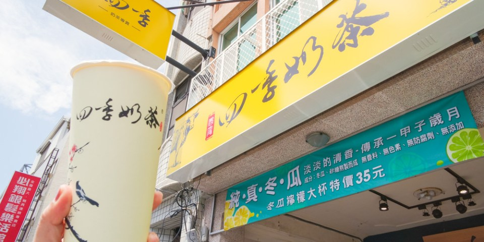台南中西區飲料推薦 【2019/10更新】開山路「四季奶茶」五種奶茶大解析!必喝益壽奶茶、美人奶茶、紅龍奶茶,奶茶控必看。