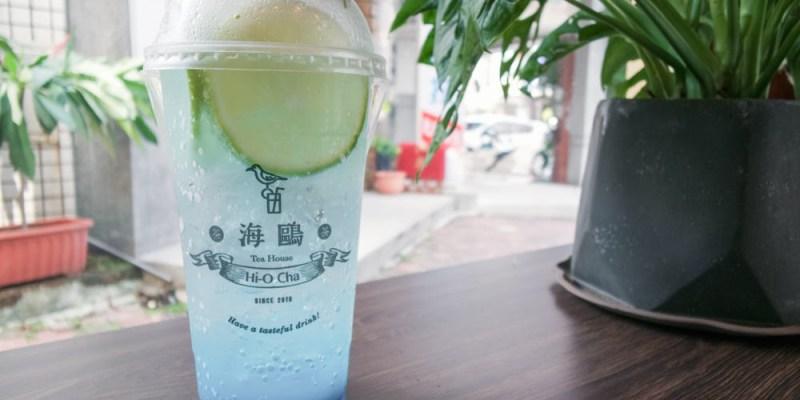 台南中西區飲料推薦 青年路上,繽紛夢幻系氣泡飲,怎麼拍都很美,「海鷗茶館」。