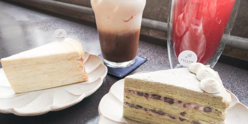 台南中西區早午餐 有每日限定口味必點千層蛋糕及好吃的熱壓吐司,IG熱門打卡「花樓咖啡Follow Coffee Green」。