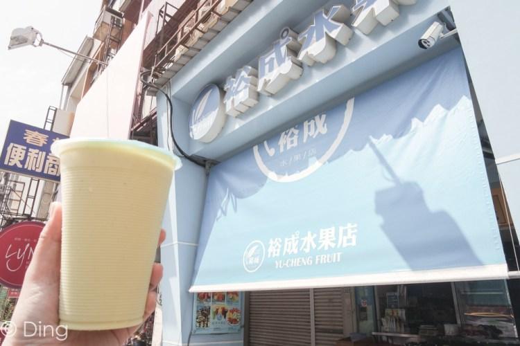 台南中西區飲料推薦 民生路上,有各式冰品、新鮮果汁及水果切盤,每到夏天必訪的「裕成水果店」。