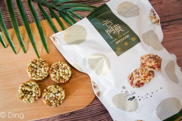 團購宅配美食 適合送禮的辦公室下午零嘴,谷阿莫優選「谷米酥」十分涮嘴,共有海苔、椒鹽兩口味可以購買。