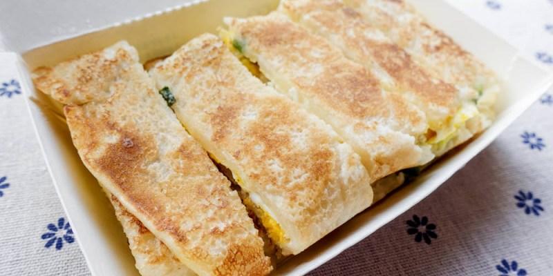 台南東區早餐 「阿公阿婆蛋餅」古早味粉漿蛋餅,成大周邊美食,好吃想大力推薦!