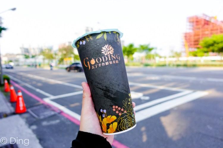 台南東區飲料 裕農路「古丁手作鮮果茶館」五種飲料大解析!推薦鮮奶系列飲品(可免費加白玉珍珠), 順口好喝!