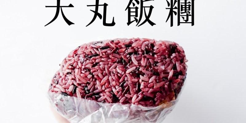 台南東區早餐 「大丸飯糰」販售多種料多實在飯糰,還有白糯米、五穀米、紫米供選擇喔!