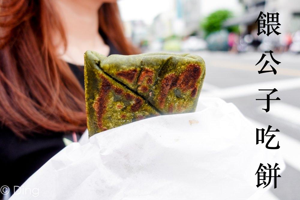 台南中西區 國華街美食「餵公子吃餅-壓片館」,特色口味混搭風壓片甜食,可當下午茶點心或是散步甜食喔~