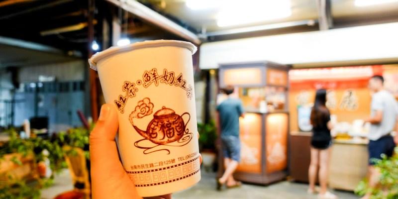 台南中西區飲料 民生路「宣福居」,CP值很高的古早味鮮奶紅茶,假日營業到凌晨一點,喝過一次就會愛上!