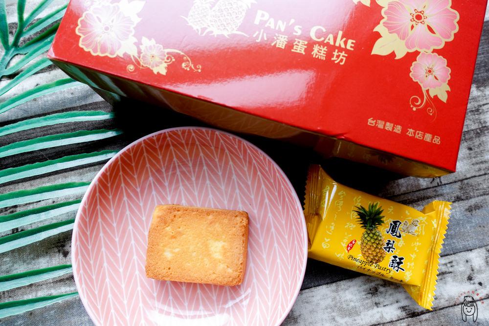 團購宅配美食 板橋伴手禮「小潘蛋糕坊」鳳梨酥、鳳凰酥一顆難求,排隊也願意!