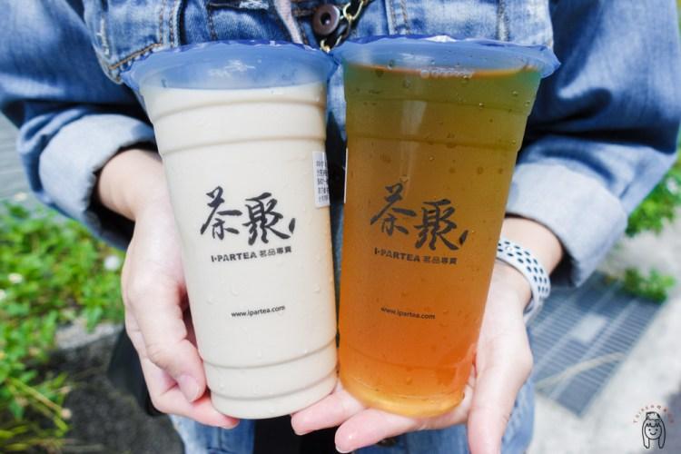 台南東區飲料 東寧路「茶聚」,點無糖也回甘好喝的原味茶,推薦有台灣綠茶韻味的霧丘陵熟系列!
