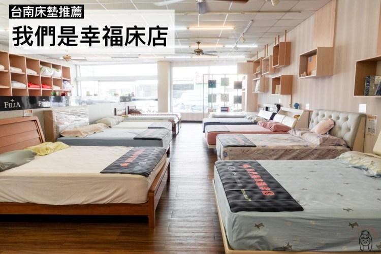 台南床墊推薦 安南區「我們是幸福床店」主打乳膠涼感床墊,有自營工廠,價格透明,有彈簧保固售後服務!