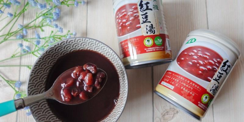 下午茶甜品推薦 開罐即食「青葉有機紅豆湯」,全聯獨家販售,嚴選100%有機紅豆,可補充營養,兼顧美味跟健康!