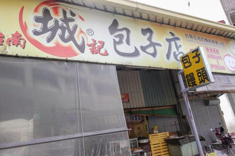 台南中西區 成功路隱藏老字號「城記包子店」,最貴不超過15元,超級佛心親民價格,老台南人都愛吃的包子店