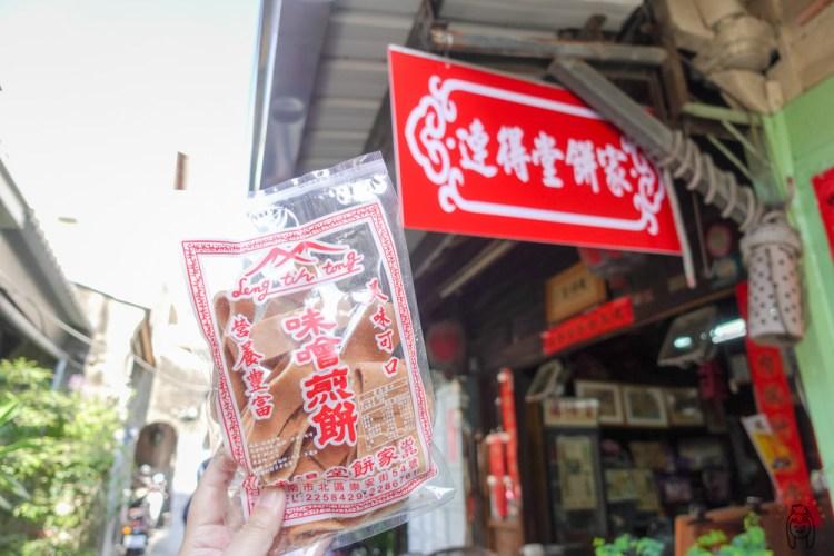 台南伴手禮 隱藏在巷弄老店「連得堂煎餅」遵循古法手工製作,簡單美味煎餅,即使一人限購兩包,還是吸引不少客人上門購買!