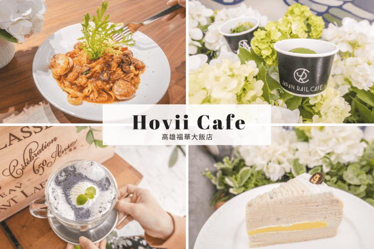 高雄下午茶 福華大飯店「Hovii Cafe」隱藏版IG網美咖啡廳,有世界最濃郁抹茶冰淇淋,還有高貴不貴的餐點、手作甜點及手作麵包喔!