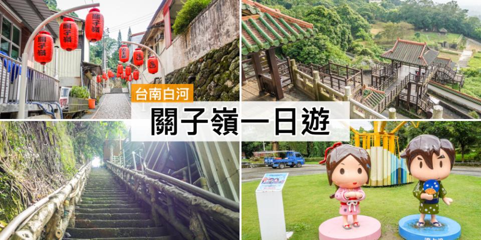 關子嶺一日遊懶人包 台南冬天必訪景點,來泡泥漿溫泉吧!內含景點介紹、交通資訊、美食推薦喔!