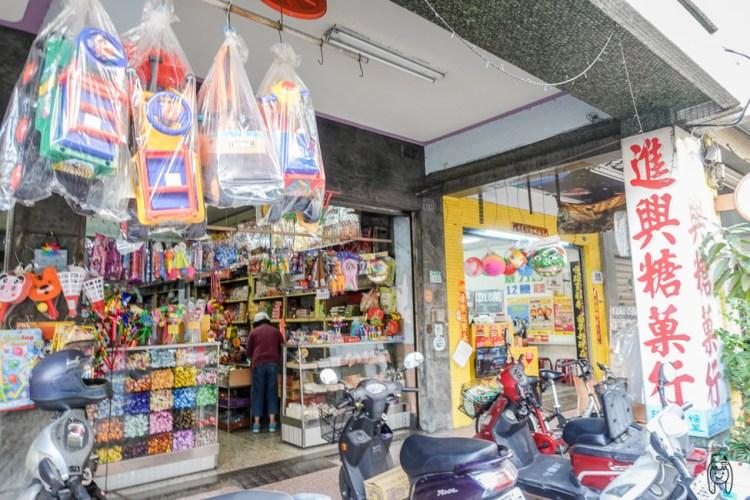 台南老字號柑仔店 進興糖果行,有多種懷舊小零嘴、蜜餞、玩具,逢年過節年貨採買,或是小孩學校同樂會,都可以來這裡挖寶!