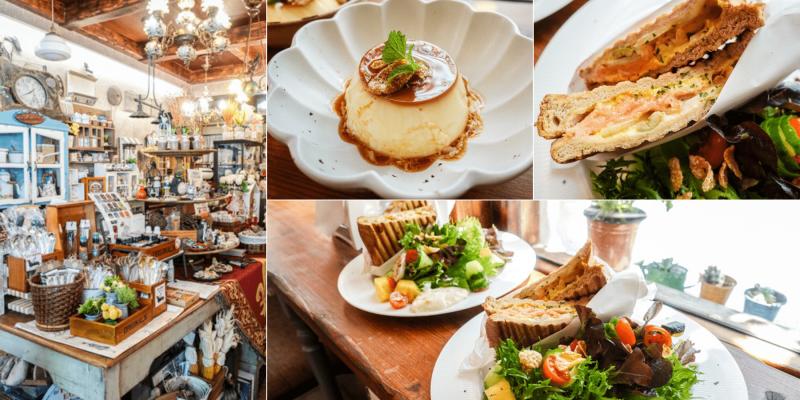 台南東區早午餐 古董咖,是咖啡館也是早午餐,融合古董與雜貨,還有美味的咖啡、帕尼尼、三明治,來這裡度過愜意的下午時光吧!