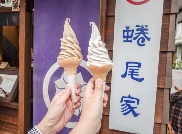 台南中西區甜點 蜷尾家霜淇淋,正興街手拿美食推薦,每日限定口味販售,遊客必吃散步甜點!
