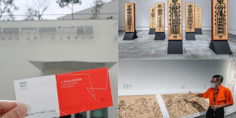 台南景點   臺南市美術館,IG美拍新地標,有豐富展覽,提供完整停車交通資訊、展覽時間、設施介紹。