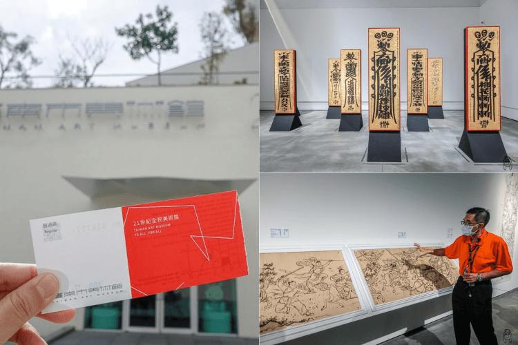 台南景點 | 臺南市美術館,IG美拍新地標,有豐富展覽,提供完整停車交通資訊、展覽時間、設施介紹。