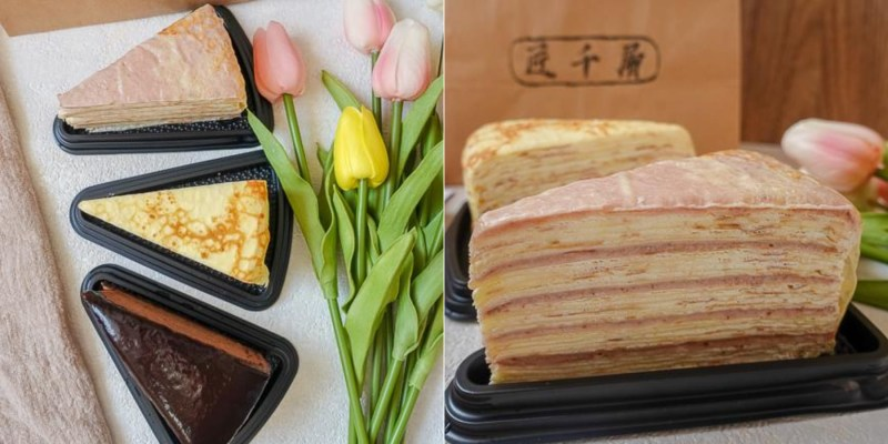 台南甜點 | 匠千層,騎著老爺車四處擺攤的千層蛋糕,時常出沒市集或台南某處,可預訂千層蛋糕面交!